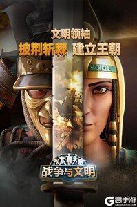 战争与文明游戏截图-4