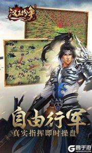 漢王紛爭游戲截圖-2