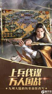 九州缥缈录果盘版游戏截图-3