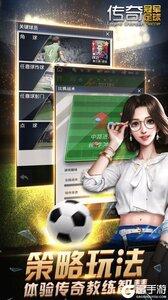 传奇冠军足球电脑版游戏截图-0
