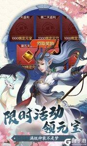 九天仙缘电脑版游戏截图-3