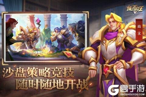 拔剑称王正版游戏截图-3