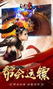 天龙3D游戏截图-3