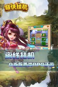 萌侠挂机游戏截图-1