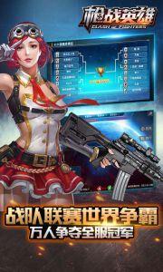 枪战英雄游戏截图-0