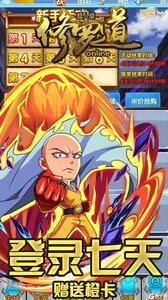 修罗道Online(超人版)游戏截图-0