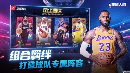 NBA篮球大师最新版游戏截图-2