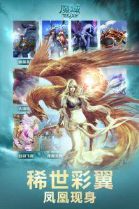 魔域手游最新版游戏截图-1