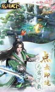 龙战天下游戏截图-4