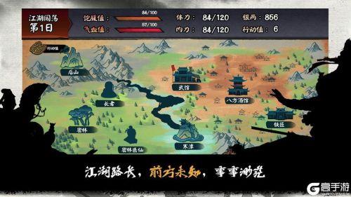 江湖余生电脑版游戏截图-1