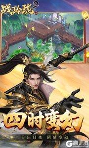 战玲珑2v24.0.0游戏截图-2