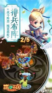 萌回三国官方版游戏截图-4