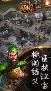 天骄帝国游戏截图-3