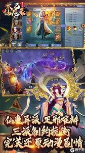 太乙仙魔录之灵飞纪v1.0.7游戏截图-2