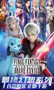 最终幻想:勇气启示录v2.6.010游戏截图-3