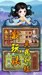 灵剑仙师游戏截图-4