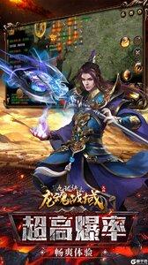 九珑诀之龙魂战域v1.0.0游戏截图-3