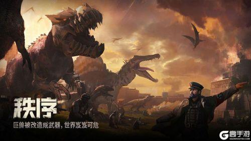 戰爭online:超級巨獸電腦版游戲截圖-3