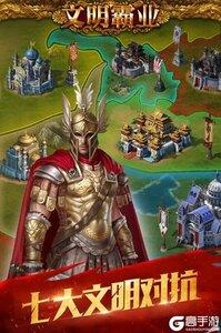 文明霸业游戏截图-2