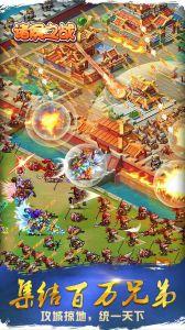 诸侯之战游戏截图-2