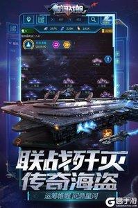 银河战舰游戏截图-0