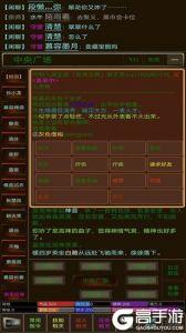 江湖缘起游戏截图-5