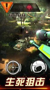 狙击手X:绝命杀机(杰森斯坦森代言)游戏截图-2