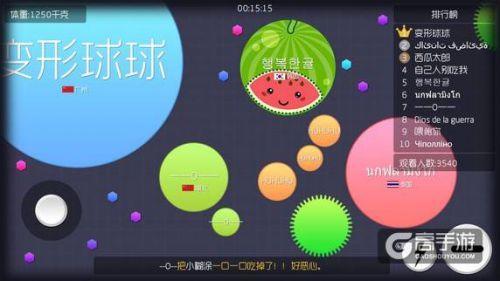 球球大作战游戏截图-3