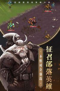 帝国英雄游戏截图-1