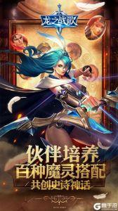 龍之戰歌游戲截圖-2