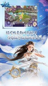 天途(策划力荐)最新版游戏截图-4