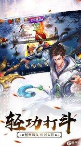 剑侠逍遥2021游戏截图-4