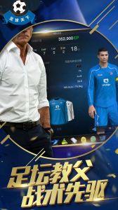 足球天下電腦版游戲截圖-4