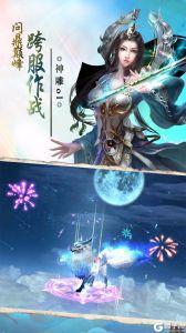 神雕Online游戏截图-1