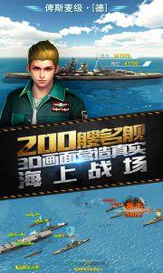 战舰风云游戏截图-2