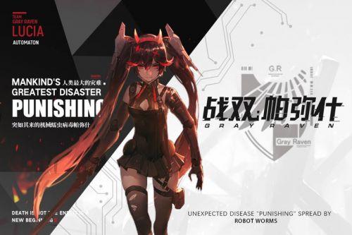 战双帕弥什最新版游戏截图-3