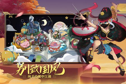 古今江湖游戏截图-3