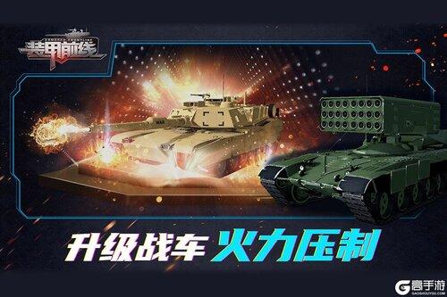 装甲前线官方版游戏截图-2