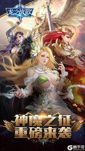 龍之戰歌游戲截圖-0