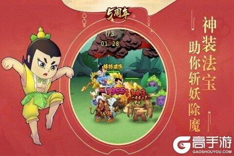 葫芦娃安卓版游戏截图-2