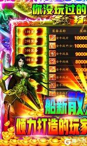 怒剑传奇v1.0游戏截图-0