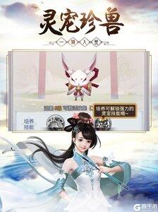 九州仙侠传游戏截图-1
