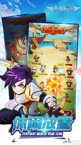 勇者之翼online(王者之剑)游戏截图-2