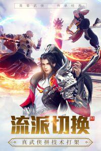 龙武游戏截图-3