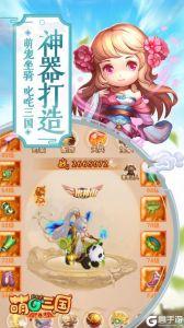 萌回三国官方版游戏截图-2