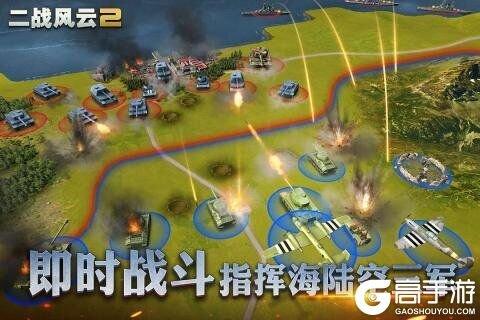 二战风云2游戏截图-0
