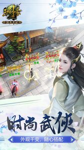 三剑豪官网版游戏截图-3