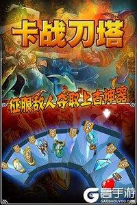 卡战刀塔电脑版游戏截图-2