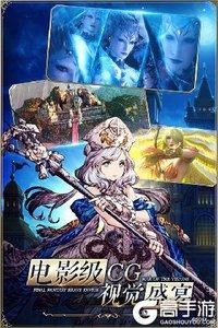 最终幻想:勇气启示录 幻影战争游戏截图-4