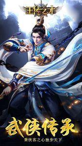 王佐之才电脑版游戏截图-4
